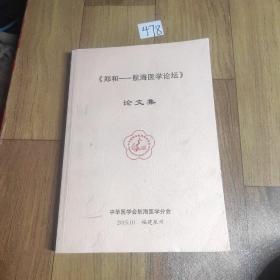 郑和-----航海医学论坛论文集