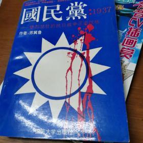 国民党1937—惨烈悲壮抗日战争正面战场