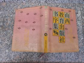 山西教育出版社书序集