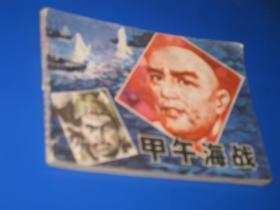 甲午海战连环画