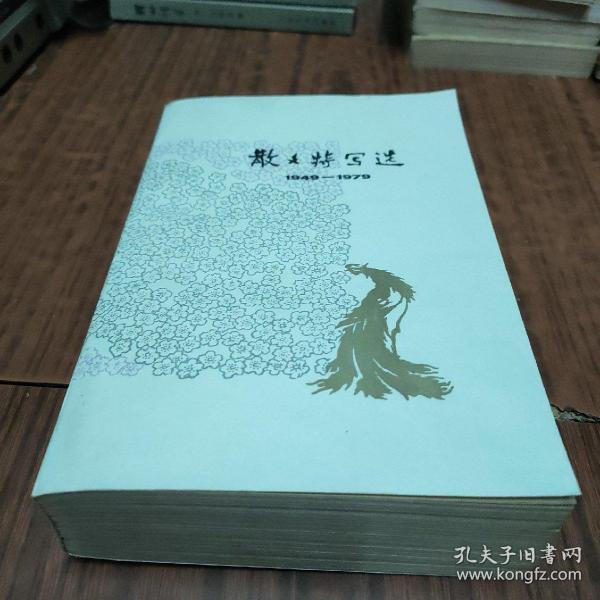 散文特写选(一)1949——1979(6-2)