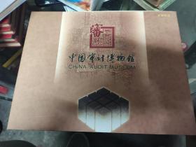 中国审计博物馆管纪念邮票,纪念章。南京造币厂出的纯银纪念章40克