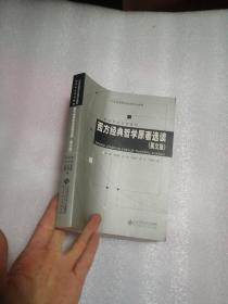 西方经典哲学原著选读(英文版)/哲学专业系列教材·21世纪高等学校研究生教材