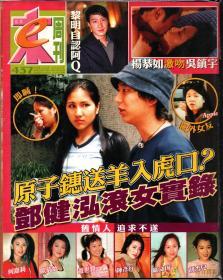 东周刊:第437期(仅一册)
