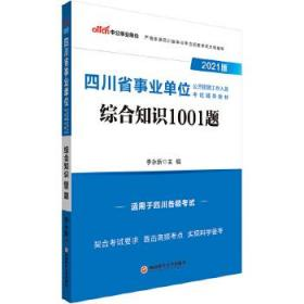 中公教育2021四川省事业单位公开招聘工作人员考试教材:综合知识1001题