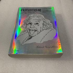 我的世界观(爱因斯坦1879-1955文集)