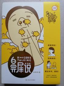 鼻屎说(彭炜然 著,钱禛、彭炜然 设计,2018中国最美的书)
