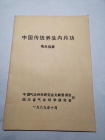 中国传统养生内丹功