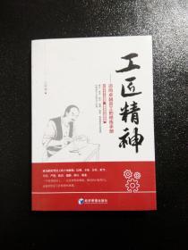 工匠精神——迈向卓越员工的修炼手册
