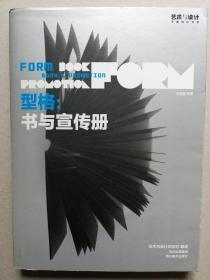 型格:书与宣传册(王绍强  著)