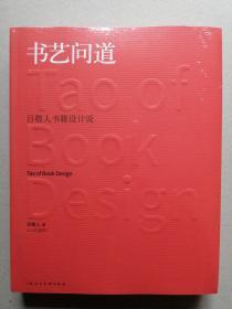 书艺问道:吕敬人书籍设计说(吕敬人 著,吕旻 杜晓燕 黄晓飞 李顺 设计,2018中国最美的书)