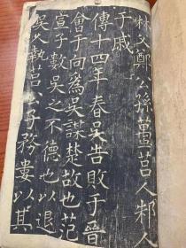 孤本老拓本 清代精拓本【春秋碑】一册20面。