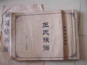王氏族谱【莱阳鹤山后村】