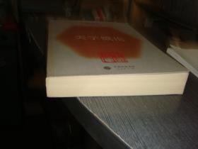 美学概论:中国文库.哲学社会科学类