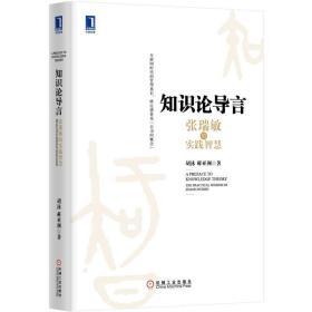 (特价书)知识论导言:张瑞敏的实践智慧(精装) 胡泳 郝亚洲|227613