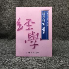 台湾学生书局  林庆彰主编《经学研究论丛》(第九辑)(锁线胶订)