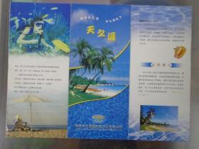 海南天之涯国际旅行社公司旅游项目图片展示 10年代 16开折页 海南省旅游示意图。东郊椰林、黎苗风情、东山揽胜、潜艇风光、海洋世界、南山佛缘、天涯海角、大东海、风情歌舞等图片展示。旅游团自费项目参考价格。