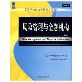 (特价书)风险管理与金融机构(英文版)(译注)  加 约翰 赫尔|215952