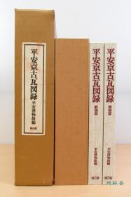 《平安京古瓦图录》八开900图!日本京都古建筑与屋瓦之最全集结 保存中国南北朝隋唐技艺与风貌