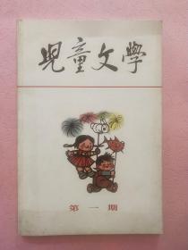 儿童文学【1963年第1期】创刊号 【新版】