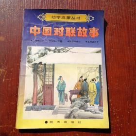 幼儿启蒙丛书 中国对联故事
