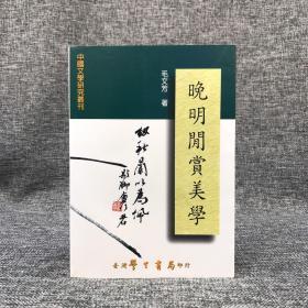 台湾学生书局  毛文芳《晚明閒賞美學》(锁线胶订)
