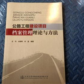 公路工程建设项目档案管理理论与方法
