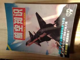 航空知识1998年7