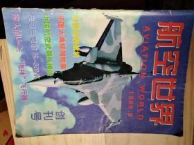 航空世界1999年9创刊号