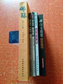 5册合售:白玉投资完全手册、文物鉴赏图录:五彩斗彩、中国印·四大名石:昌化鸡血石+巴林石、佛珠