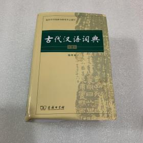 古代汉语词典(第2版·缩印本)软精装