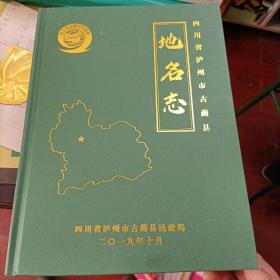 四川省泸州市古蔺县地名志