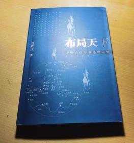 正版 布局天下:中国古代军事地理大势