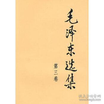 毛泽东选集 第三卷
