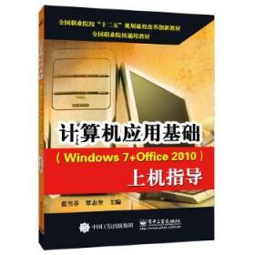 {全新正版现货} 计算机应用基础(Windows 7+Office 2010)上机指