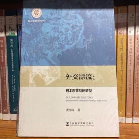 东北亚研究丛书·外交漂流:日本东亚战略转型