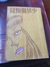 民国旧书(少女懴悔录)