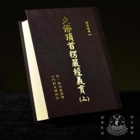 《楞严经义贯》【上 下册】
