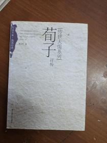 荀子评传(传世大儒系列),郭志坤著,中国社会出版社
