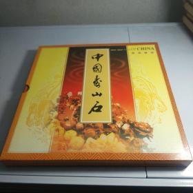 中国寿山石:邮票专辑