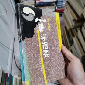 筮学指要:中国神秘文化通鉴(一版一印)