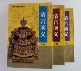清宫演义:连环画(3册全)