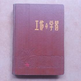 五十年代《工作与学习》完整空白日记本