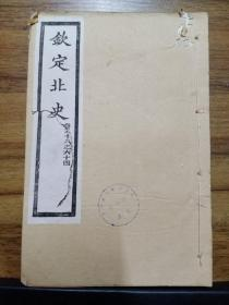 钦定北史(卷五十八之六十四)【乾隆四年校刊】