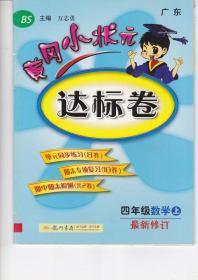 黄冈小状元 数学 达标卷 4年级上册 四年级上册,内容适配2020年秋最新北师大版数学课本内容 含有答案