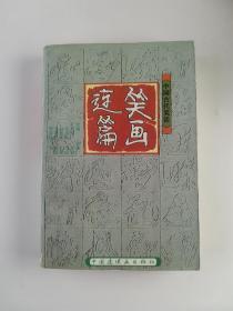 笑画连篇:中国古代笑话