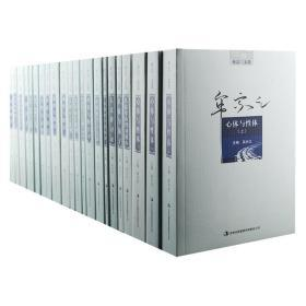 《牟宗三文集(全22册)》