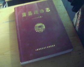 蒲县政协志(2010年版)