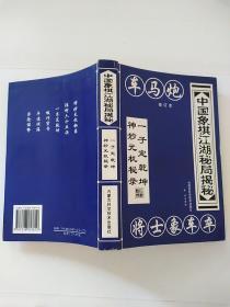 中国象棋江湖秘局揭秘  大32开本    包邮挂费