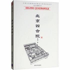 北京四合院 清华大学出版社 贾珺 著 中国历史   正版全新图书籍Book
